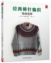 Japanese Classical rod knitting: traditional patterns in chinese