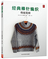 Japanese Classical Rod Knitting Traditional Patterns In Chinese