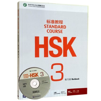 HSK standard tutorial students workbook for Learning Chinese :Standard Course HSK Workbook 3 (with CD) chinese standard course hsk 6 volume 1 with cd chinese mandarin hsk standard tutorial students textbook