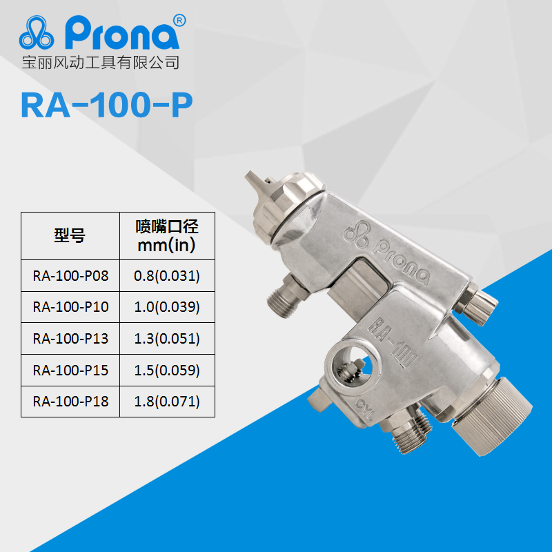 Pistola a spruzzo automatica Prona RA-101 RA-100, pistola per verniciatura RA101 RA100, spedizione gratuita, 0,8 1,0 1,3 1,5 1,8 mm dimensioni ugello da scegliere