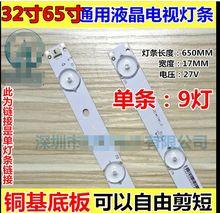 24 個新 32 インチ 65 インチ液晶テレビledライトバーユニバーサルlcdバックライトledテレビライトスティック 650 ロング 9 ライト