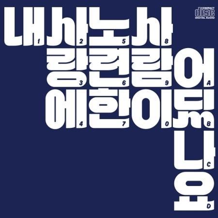 JANG GI HA AND FACES 4TH ALBUM VOL 4 RELEASE DATE 2016.06.17 KPOP lee seung gi 3rd album break up story release date 2007 08 17 kpop album