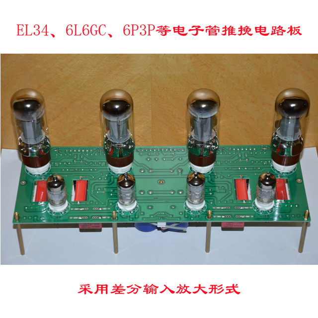 US $467 0 |KT120, KT100, KT88, KT66, EL34,6P3P and other tube push pull  circuit board (Kit) on Aliexpress com | Alibaba Group
