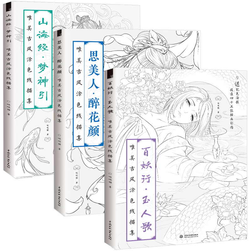 3 Pcs Chinese Coloring Book Line Sketch Drawing Textbook Chinese Ancient Beauty Drawing Book Adult Anti -stress Coloring Books