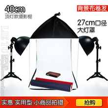 D50 studio kit 40cm light softbox 27cm lamp cover photography light photostudio photo studio kit CD50