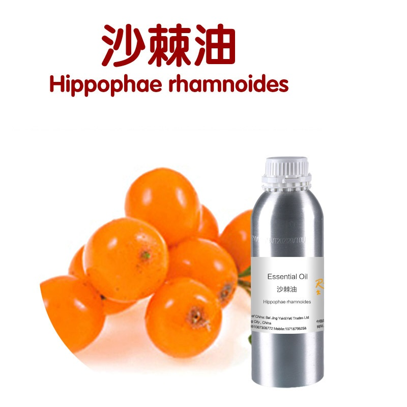 Cosmetics 100g/bottle Seabuckthorn fruit oil  essential base oil, organic cold pressed Seabuckthorn fruit cosmetics 50g bottle chinese herb ligusticum chuanxiong extract essential base oil organic cold pressed