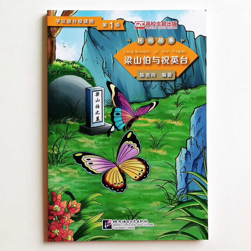 Graded Readers For Chinese Language Learners (Folktales): The Butterfly Lovers Chinese Reading Book Level 1 : 500 Words