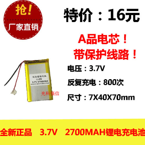 The new full capacity 3.7V lithium polymer 704070 2700MAH tablet computer mobile power line Rechargeable Li-ion Cell