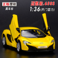 Gift for boy 1:36 12.5cm cool Yufeng McLaren 650S car delicacy alloy model pull back creative collection children birthday toy