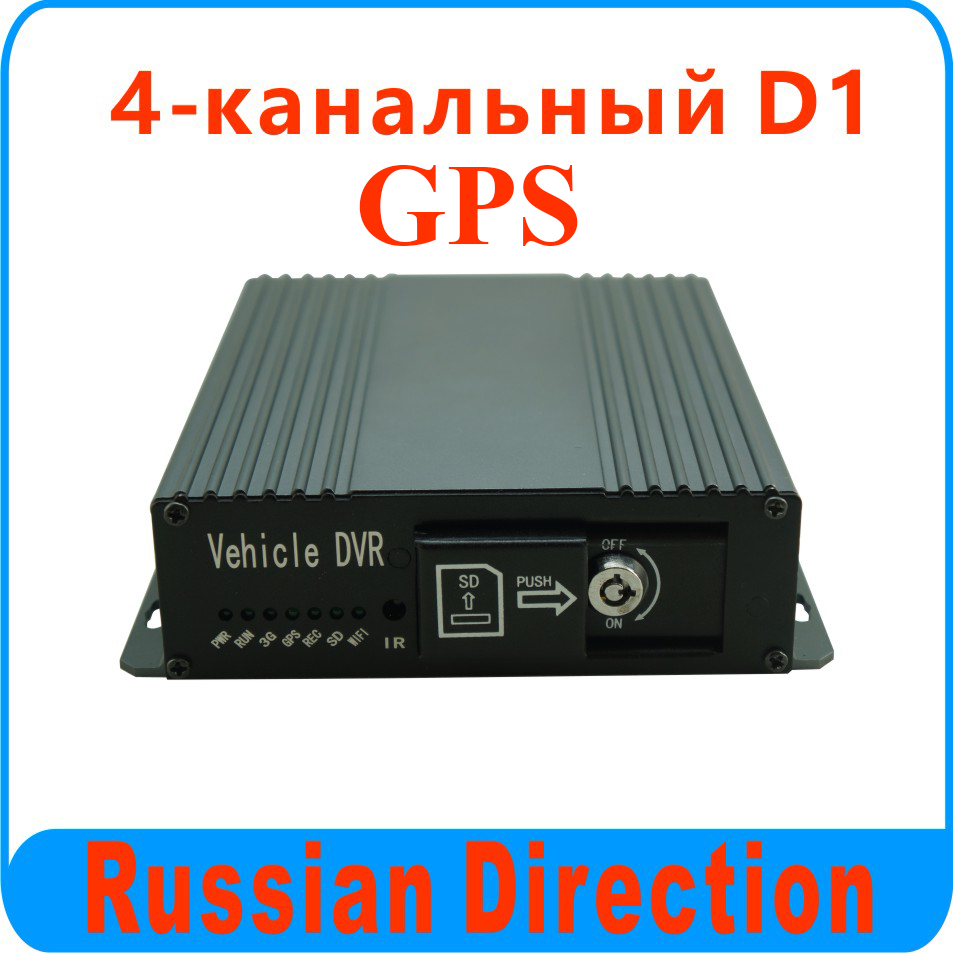 Support SD Card Car DVR 4CH MDVR With GPS For Car Truck Taxi free shipping 4ch gps 3g track h 264 i o 256gb sd car mobile dvr recorder mdvr realtime monitor for phone pc for truck van