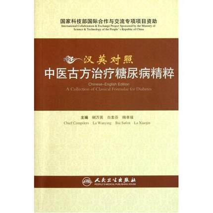 TCM, A Collection of Classical Formulae for Diabetes(Chinese-English Version) cynthia payne diabetes cookbook for canadians for dummies