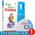 중국어 영어 이중 언어 도서 학생 교과서: 중국어 (볼륨 1) 에 쉬운 단계 초보자를위한 중국어 도서 학습