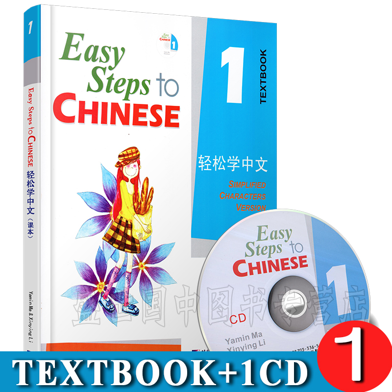 Chinese English Bilingual Book Students Textbook: Easy Steps to Chinese (volume 1) Learning Chinese Book For Beginner essential english for foreign students book 3