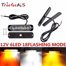 цена на Triclicks 30W Epistar SMD 2835 External Car Lights Truck Van 6 LED Flash Emergency Beacon Hazard Warning Strobe Light Bar Amber