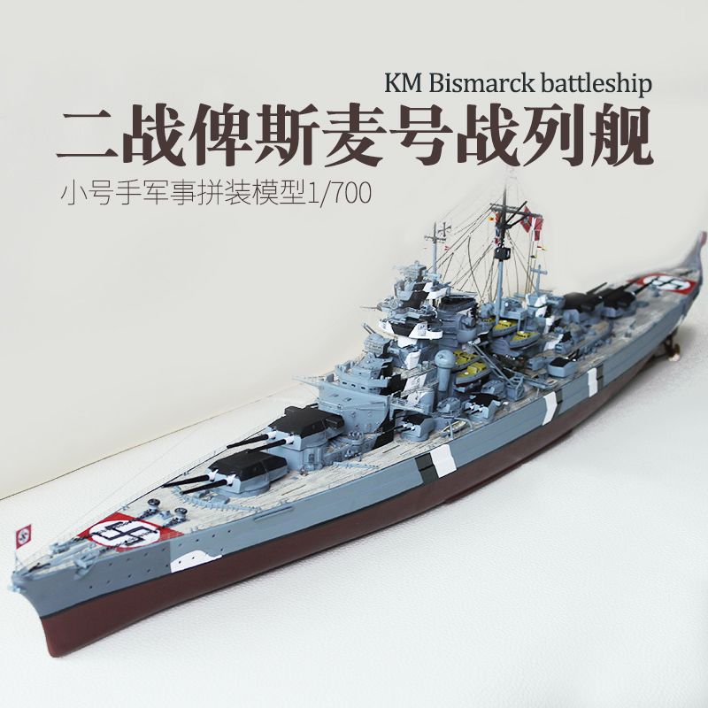 Wenhsin Assembling Warship Model 1/700 Warship The Second World War Germany Navy Bismarck Number Battleship 05711 стоимость