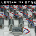 wholesale  for syma x8HC x8HW X8HG X8G X8C X8 X8W main motor engine spare parts x8c-10-11