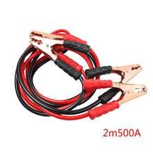 Сверхмощные 500А 2 м Автомобильные Аккумуляторные кабели Джампер