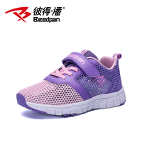 Beedpan Four Color Kids Shoes Summer Breathable Mesh Children Shoes Single Net Cloth Sports Sneakers Boys