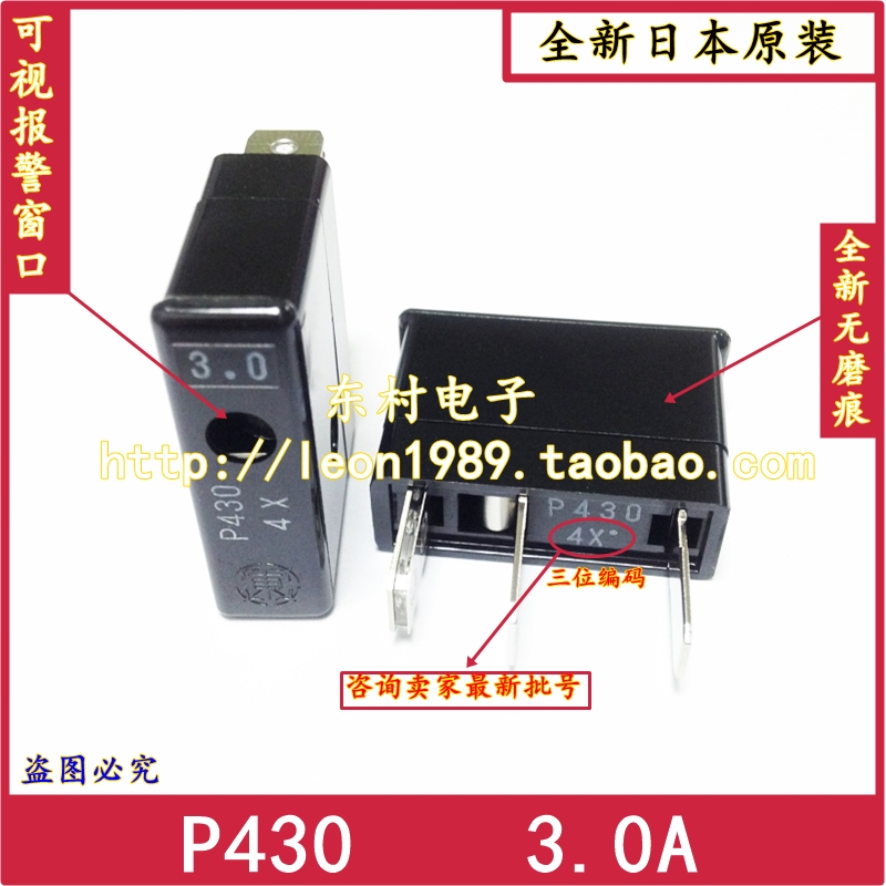 [SA]Japanese - fuse P430 3A Big East Telegraph P430 3.0A--20PCS/LOT