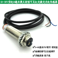 80cm PNP Normally Open Normally Closed Type 10 30V M18 Diffuse Red Laser Photoelectric Sensor