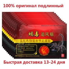 80 Pcs/10 packs Herbal Menthol Self Adhesive Medical Plaster Pain Relief Patch for Sore Muscles Same as Salonpas Pain Patch