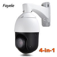 CCTV Security Outdoor 4 MINI 2MP PTZ Camera AHD 1080P 960P Speed Dome Camera 30X ZOOM Auto Focus IR 100M Coaxial PTZ Control