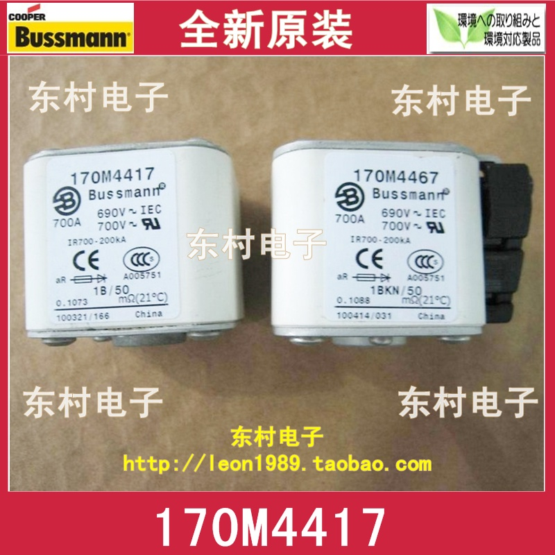 US BUSSMANN fuse 170M4417 170M4467 700A 690V 700V fuse 600cm 300cm mini baby child photography balloon flower tree background one hundred days baby photos lk 3979