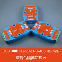 Free Shipping! 1pc Magnetic coupling isolated converter USB to RS485 USB turn RS232 USB to RS422 three in one