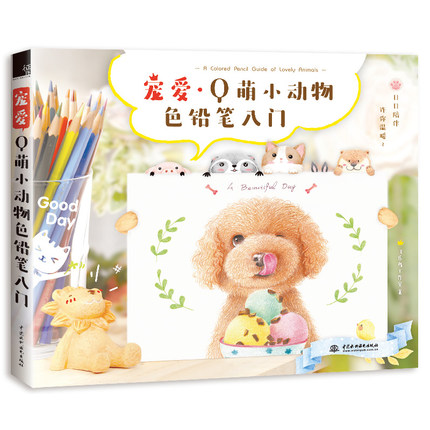 A Colored Pencil Guide Of Lovely Animals Painting Book / Chinese Color Pencil Cat Dog Drawing Art Textbook