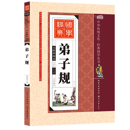 Disciple Gui Di Zi Gui With Pinyin /  Chinese Traditional Culture Book For Kids Children Early Education