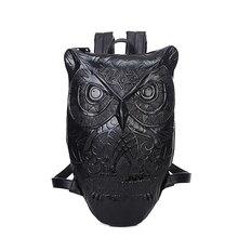 2017 Для женщин-хоп тенденция Рюкзак Cool Черный Кожа PU 3D выбивает сова рюкзак женский Лидер продаж Для женщин сумка