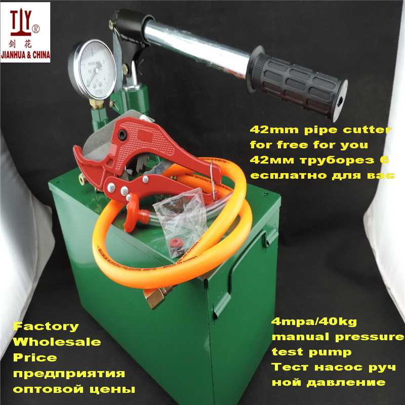 ФОТО Hand tool manual 4.0 mpa/40kg pressure test pump Water pressure testing hydraulic pump 42mm pipe cutter free for you
