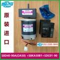 S8KA50B1 gouverneur SDC01 90 Korea SPG DC motor S8D40 90A (OA50)-in Pneumatische Teile aus Heimwerkerbedarf bei