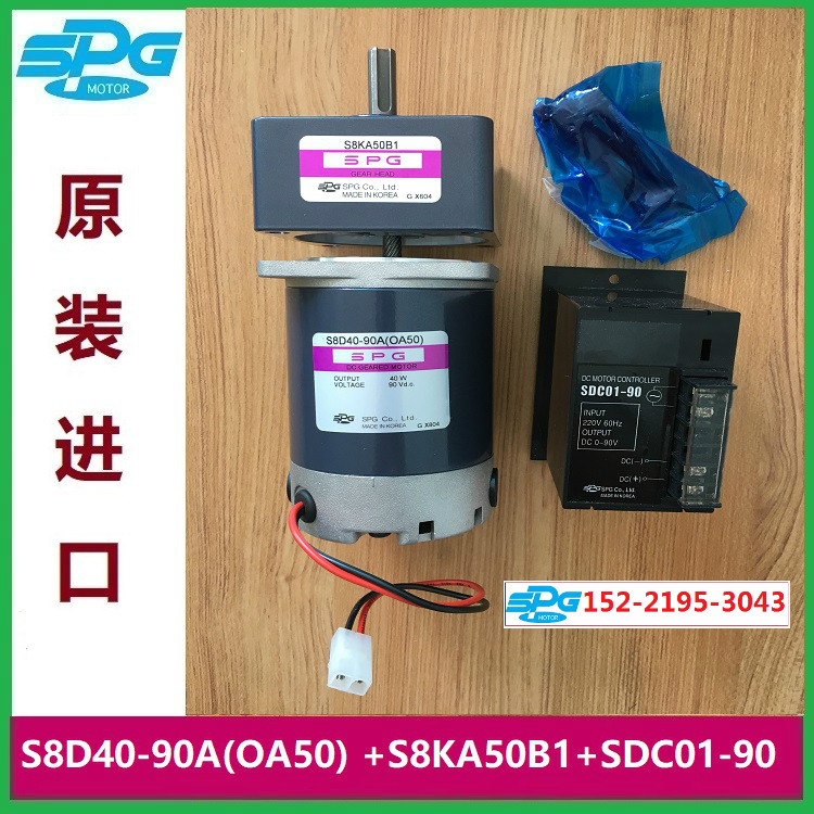 S8KA50B1 governor SDC01-90 Korea SPG DC motor S8D40-90A (OA50)