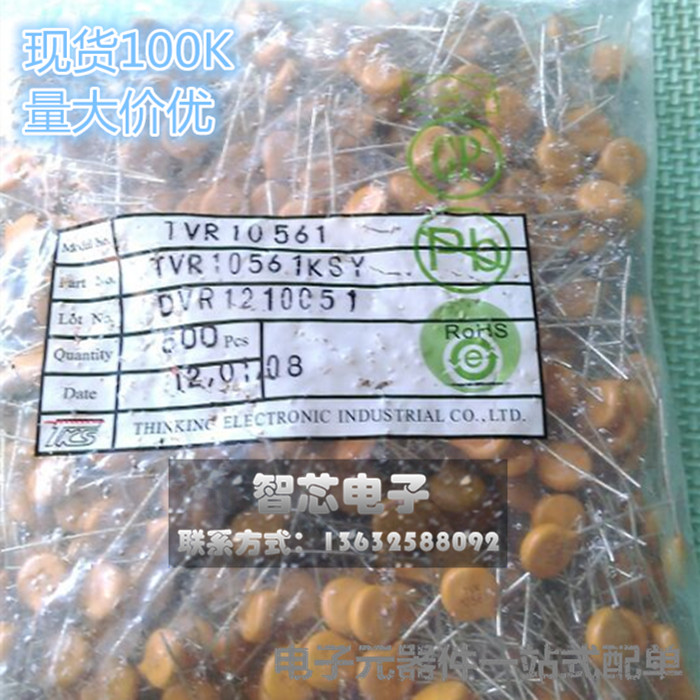 50 pcs High Quality Taiwan TKS Varistor TVR10561 10D561K 10K561 TVR10561KSY Genuine authentic circuit board electronic component