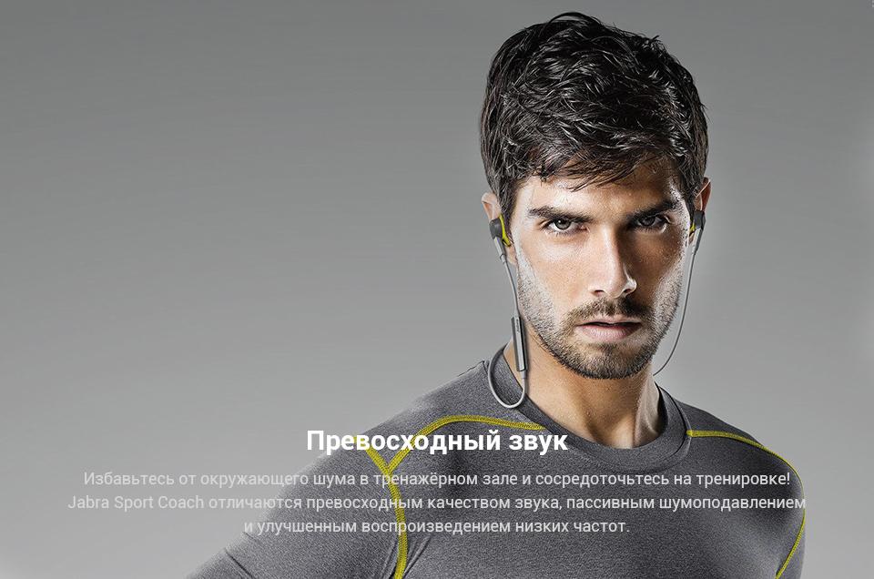 Jabra Sport Coach wear-gadget.ru