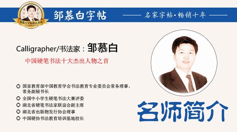 китайской запас упражнений xingshu 1