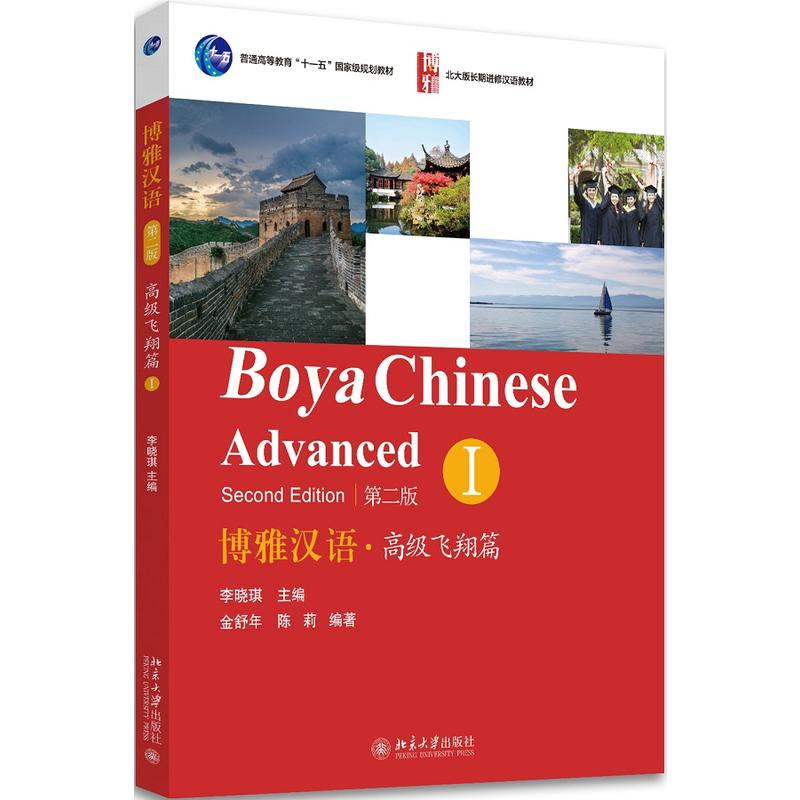 Boya Chinese Advanced Volume 1 Learn Chinese Textbook Foreigners Learn Chinese Second EditionBoya Chinese Advanced Volume 1 Learn Chinese Textbook Foreigners Learn Chinese Second Edition