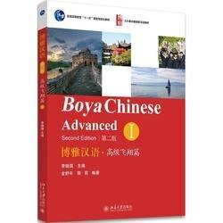 Boya chiński: pośrednich sprinty tom 1 nauczyć się chińskiego podręcznik zeskanuj kod QR  aby słuchać na