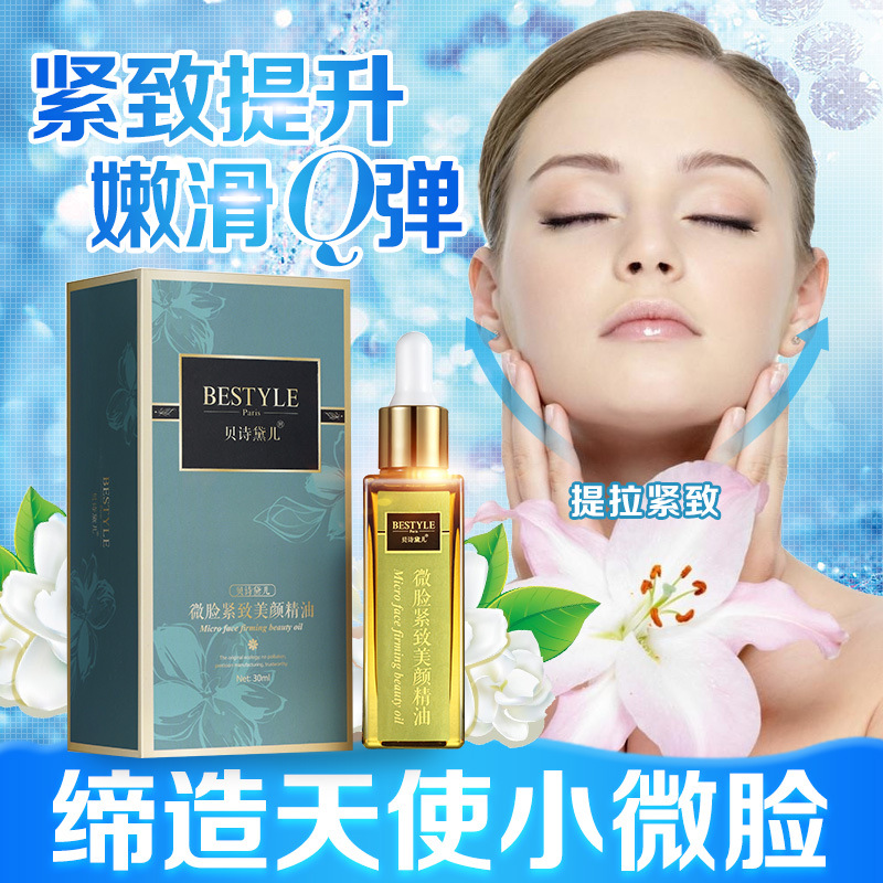 Face-Lift Oil Essence Beauty Whitening Firming V Line Face Slimming Anti Age Wrinkle Massage Creams Face Lifting Shaping Product vibration mask beauty equipment home face lifting firming massage face lifting face artifact face lift mask