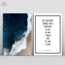 Islamic Reminder Set- BEACH BALI Modern Canvas Art Prints Scroll Poster Wall Painting Home Decoration Artwork Pictures