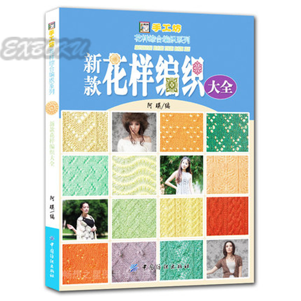 Chinese Edition Knit Pattern Book Knitting Stitch Pattern for Adult and Kids gre verbal and writing chinese edition