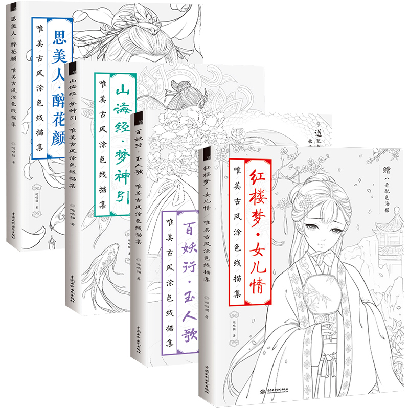 4 Books/Set Chinese Ancient Beauty Color Line sketch drawing Book adult anti stress coloring books