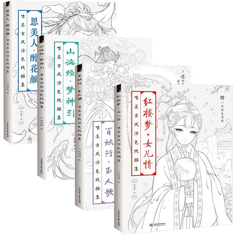4 الكتب/مجموعة الصينية القديمة الجمال اللون خط رسم دفتر رسم الكبار مكافحة الإجهاد كتب التلوين على  مجموعة 1