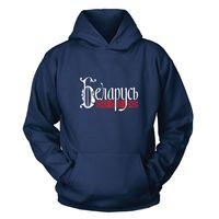 hoodie Belarus Kapuzenpullover sweatshirt