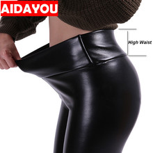 Black Faux Leather Leggings Push Up Butt Pants Stretchy High Waisted Tights for Women PU Legging Lifting  ouc516