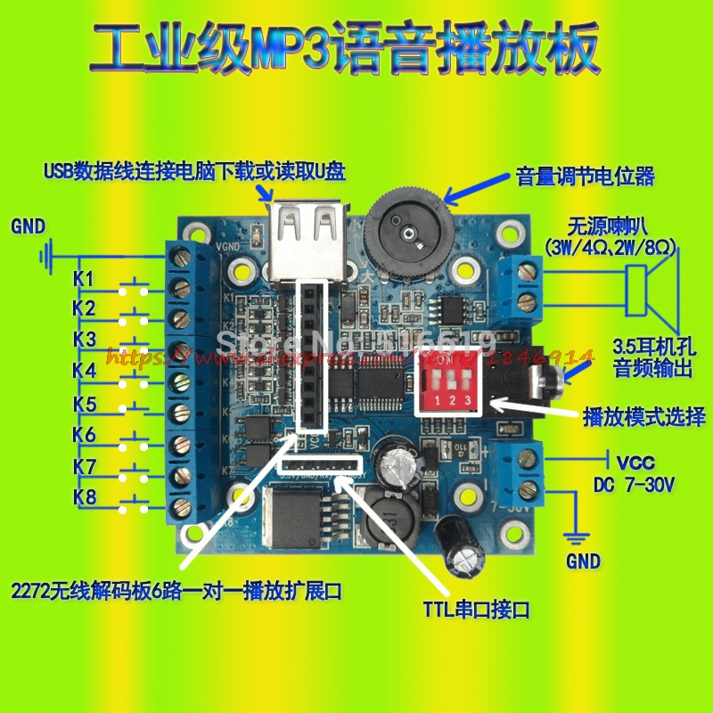 Free Shipping    12V/24V Can Change The Sound Of MP3 Voice Board / Module, Music / Reminder