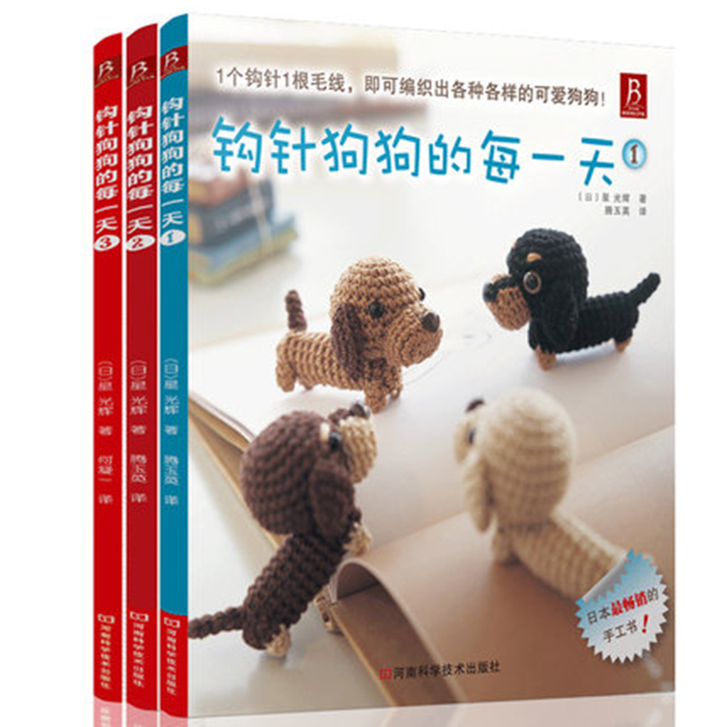 3/PCS Knitted Dog Clothes Full Set Hook Out Cute Little Object Weaving Tutorial Book Crochet Book Handmade Book