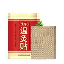 20Pcs/Bag Natural Moxa Moxibustion Heat Pain Relief Patches Plaster Adhesive Stickers Neck