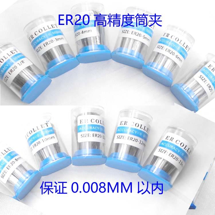High Precision 0.008 1pc ER20 collets 3mm-13mm ER 20 Spring Collet Suitable for ER Collet Chuck Holder стоимость
